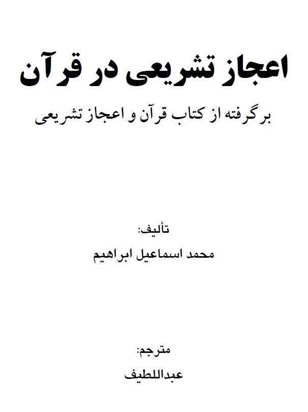 اعجاز تشريعى در قرآن