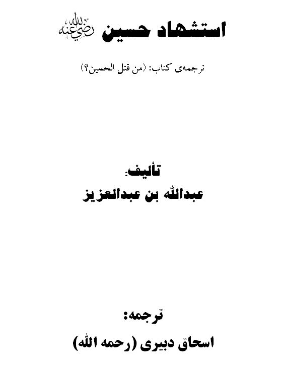 قاتلان حسین رضی الله عنه را بشناسید