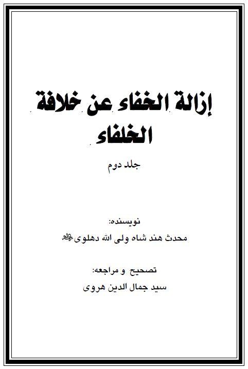 إزالة الخفاء عن خلافة الخلفاء - جلد دوم