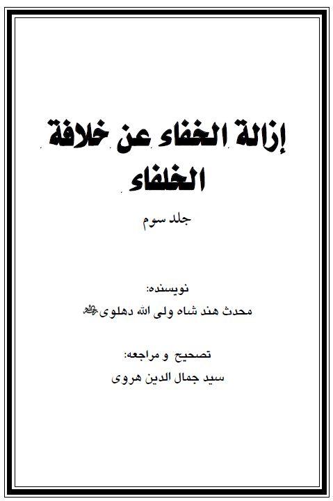 إزالة الخفاء عن خلافة الخلفاء - جلد سوم
