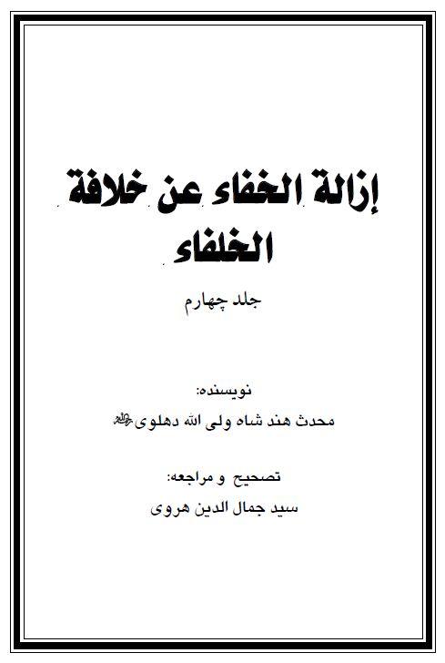إزالة الخفاء عن خلافة الخلفاء - جلد چهارم