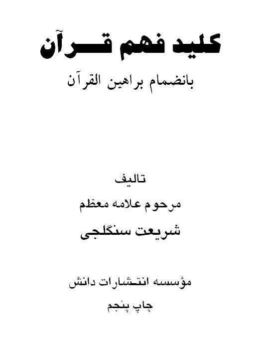 کلید فهم قرآن