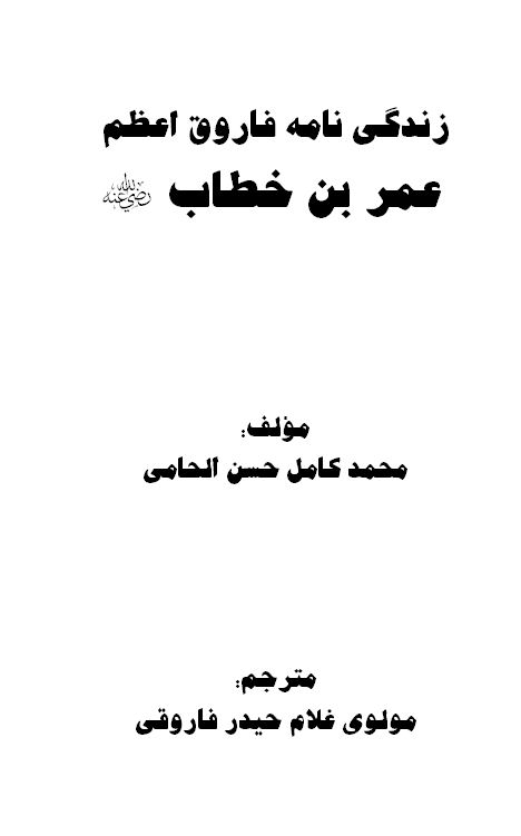 زندگی نامه فاروق اعظم عمر بن خطاب رضی الله عنه