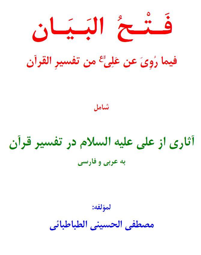 فتح البیان آثاری از علی علیه السلام در تفسیر قرآن
