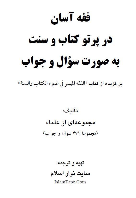 فقه آسان در پرتو قرآن و سنت