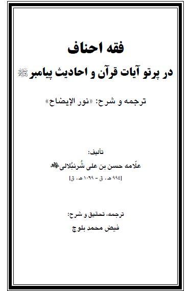 فقه احناف در پرتو آيات قرآن و احاديث