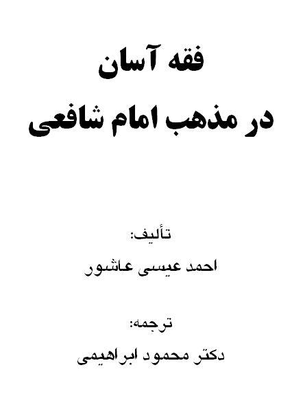 فقه آسان در مذهب امام شافعی - جلد اول