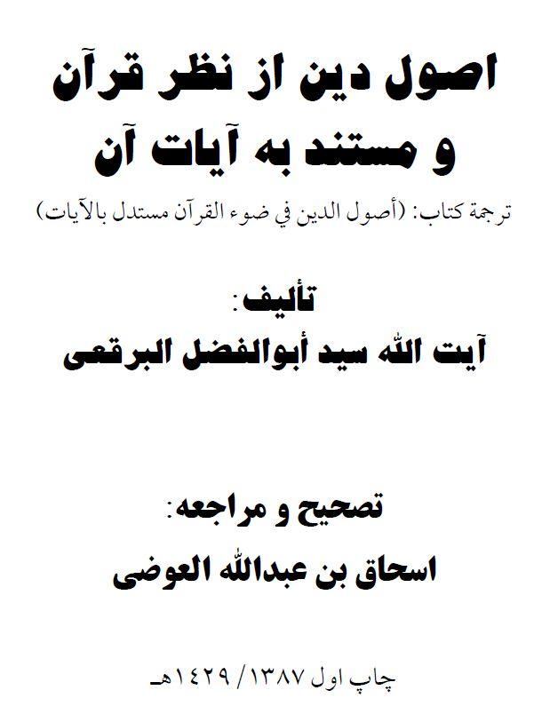 اصول دین از نظر قرآن و مستند به آيات آن