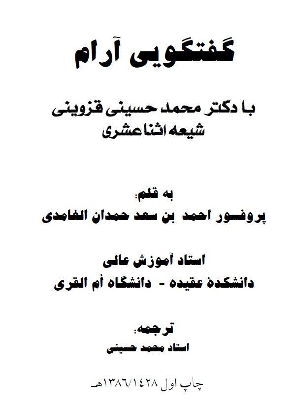 گفتگویی آرام با دکتر محمد حسینی قزوینی شیعه اثنا عشری