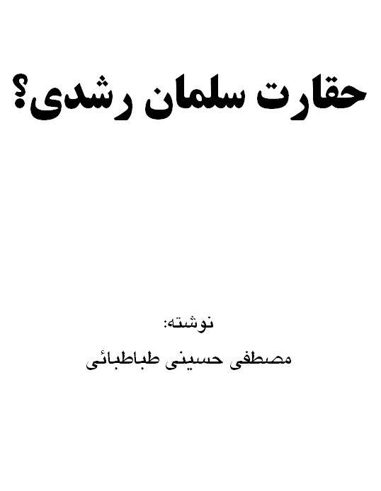 حقارت سلمان رشدی