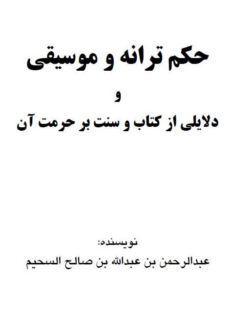 حكم ترانه و موسيقي و دلايلي از كتاب و سنت بر حرمت آن