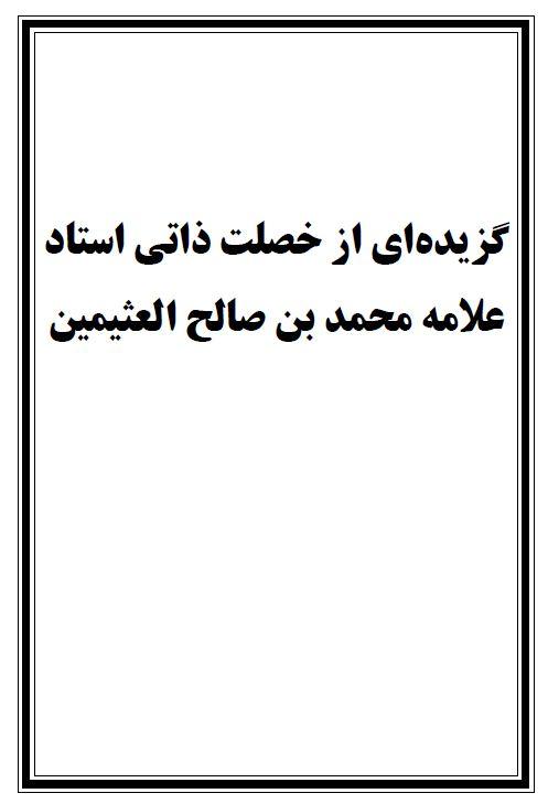 سیرت شیخ علامه محمد صالح عثیمین رحمه الله