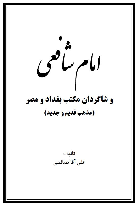 امام شافعی و شاگردان مکتب بغداد و مصر - مذهب قدیم و جدید