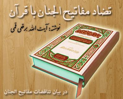 تضاد مفاتیح الجنان با آيات قرآن