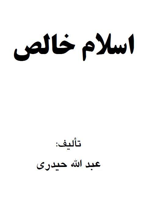 اسلام خالص