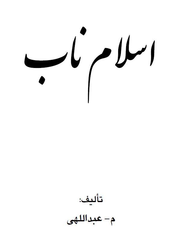 اسلام ناب بدون خرافات شیعه
