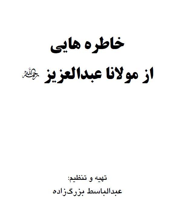 خاطره هايى از مولانا عبدالعزيز ملازاده