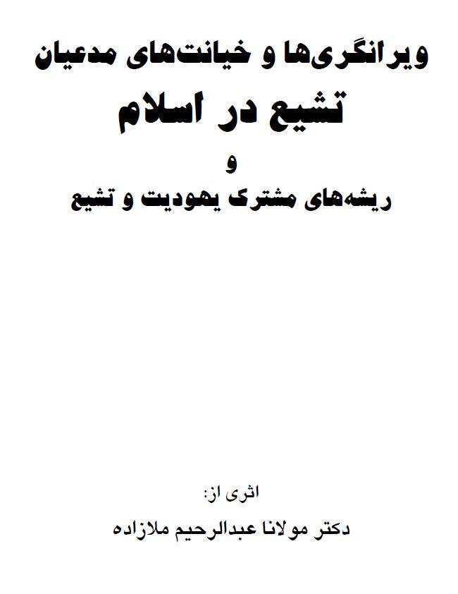 ویرانگری ها و خیانت های مدعیان تشیع در اسلام