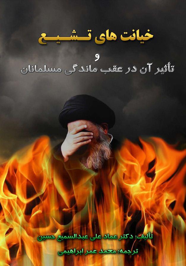 خیانت های تشیع و تاثیر آن در عقب ماندگی مسلمانان