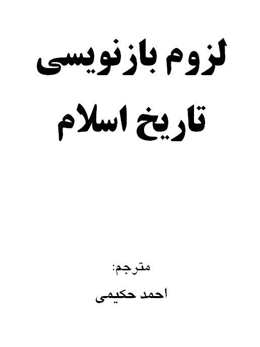 لزوم بازنویسی تاریخ اسلام