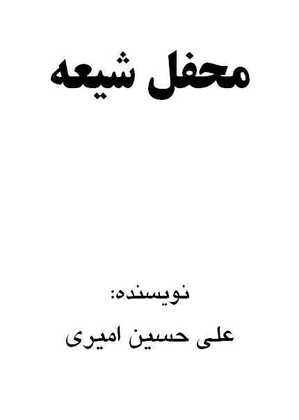 محفل شیعه - شعر