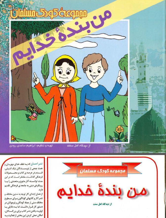 من بنده خدایم - مجموعه کودک مسلمان
