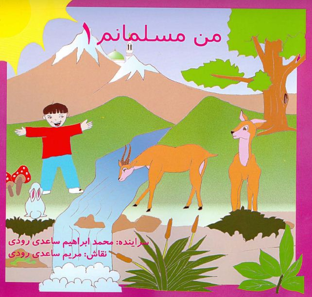 من مسلمانم (1) - مجموعه کودک مسلمان