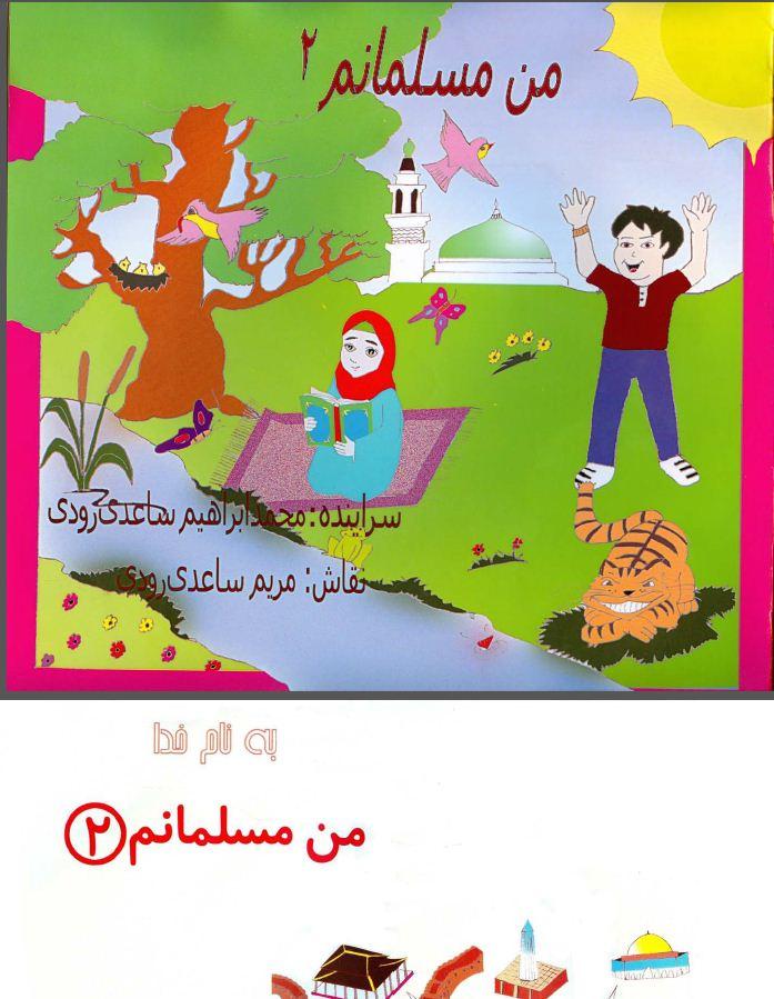 من مسلمانم (2) - مجموعه کودک مسلمان