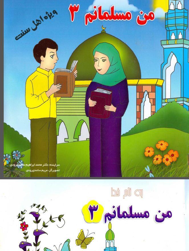 من مسلمانم (3) - مجموعه کودک مسلمان