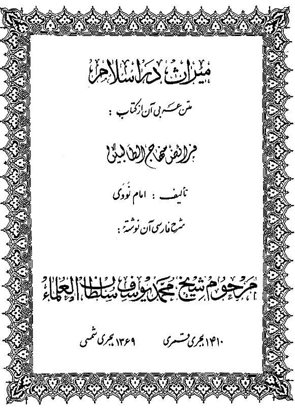 میراث در اسلام