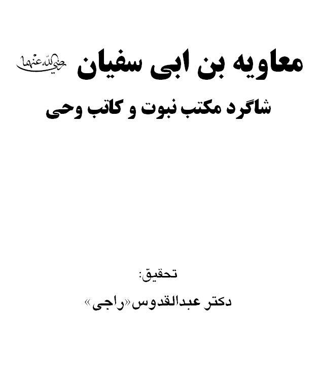 معاویه بن ابی سفیان شاگرد مکتب نبوت و کاتب وحی