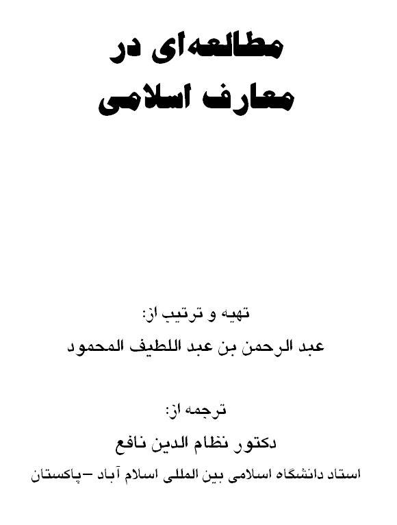 مطالعه ای در معارف اسلامی