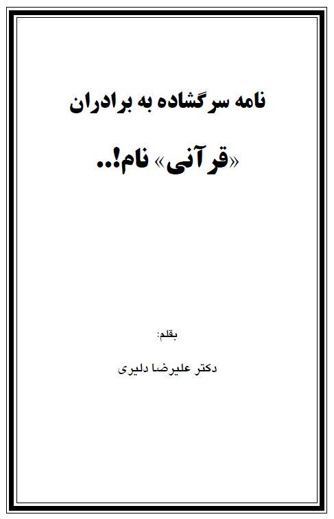 نامه سرگشاده به برادران قرآنی نام