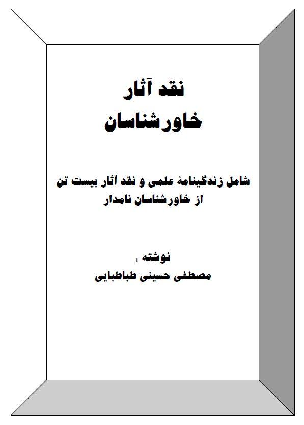 نقد آثار خاور شناسان