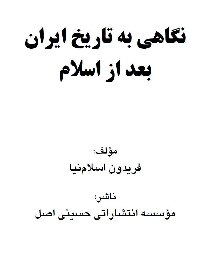 نگاهی به تاریخ ایران بعد از اسلام
