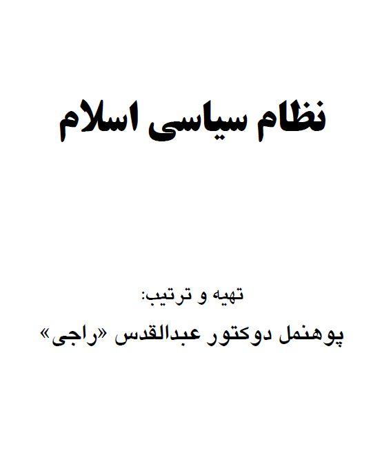 نظام سیاسی اسلام