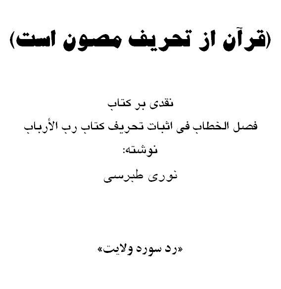قرآن از تحریف مصون است