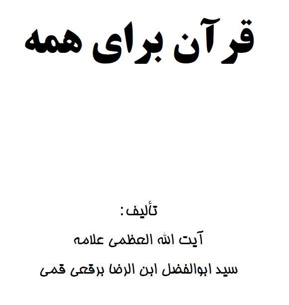 قرآن برای همه