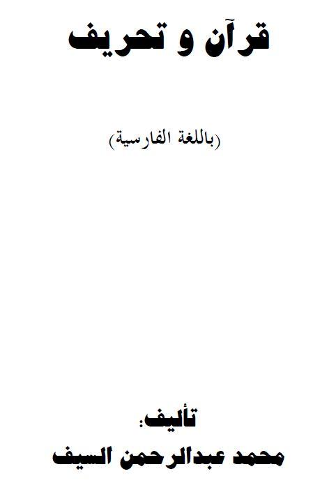 قرآن و تحریف
