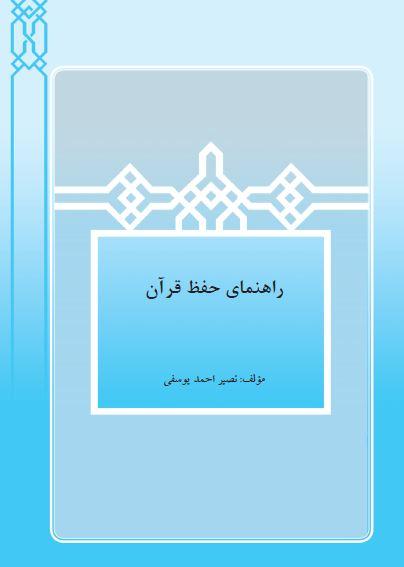 راهنمای حفظ قرآن
