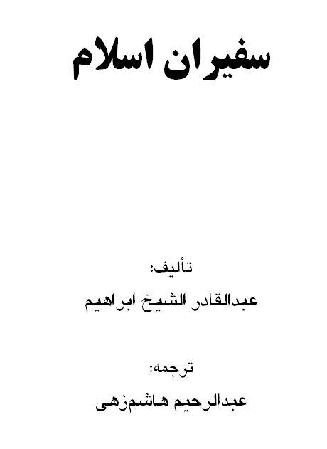 سفیران اسلام