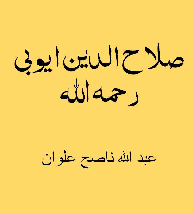 صلاح الدین ایوبی رحمه الله