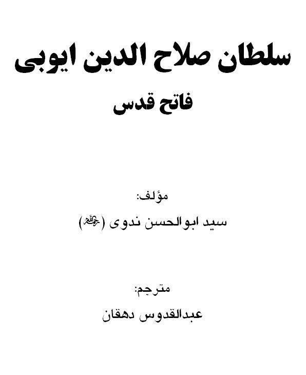 سلطان صلاح الدین ایوبی فاتح قدس