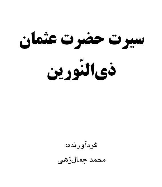 سیرت عثمان ذی النورین