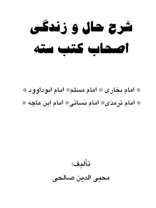شرح حال و زندگی اصحاب کتب سته