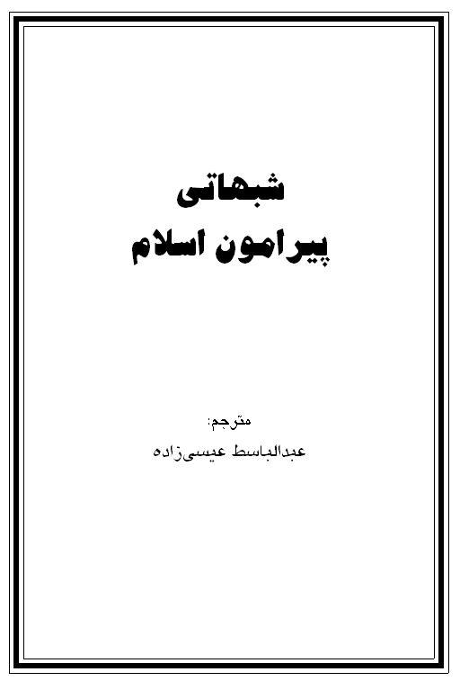 اسلام و نابسامانیهای روشنفکران ترجمه عبدالباسط عیسی زاده
