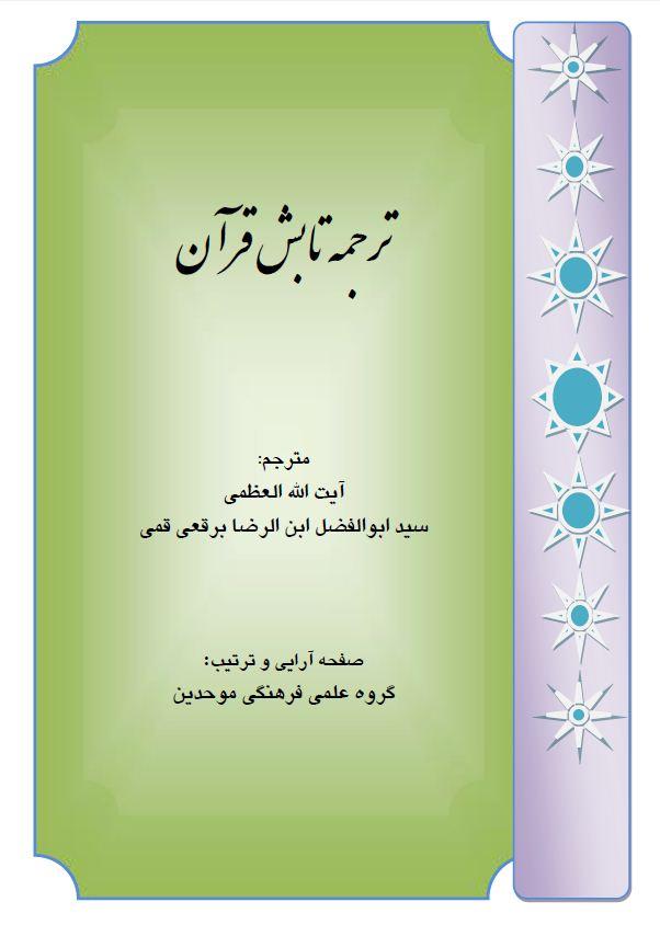 ترجمه تابش قرآن