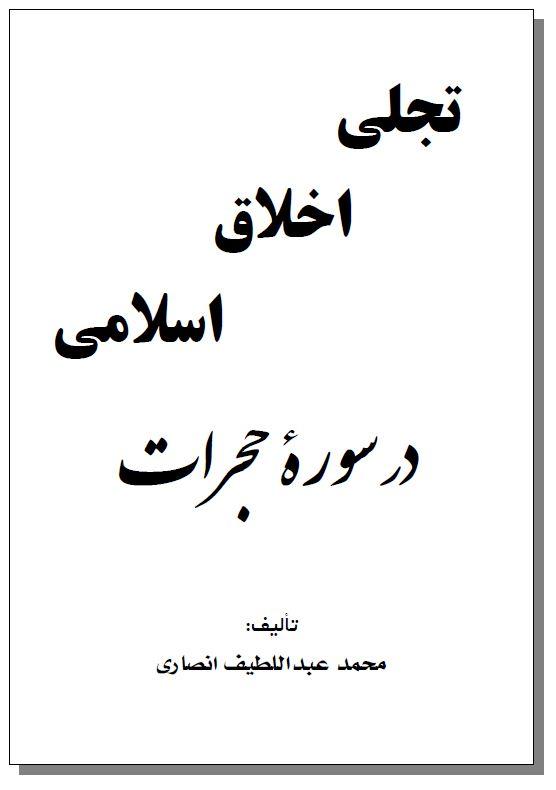 تجلی اخلاق اسلامی در سورهی حجرات