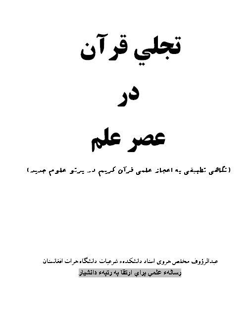 تجلی قرآن در عصر علم