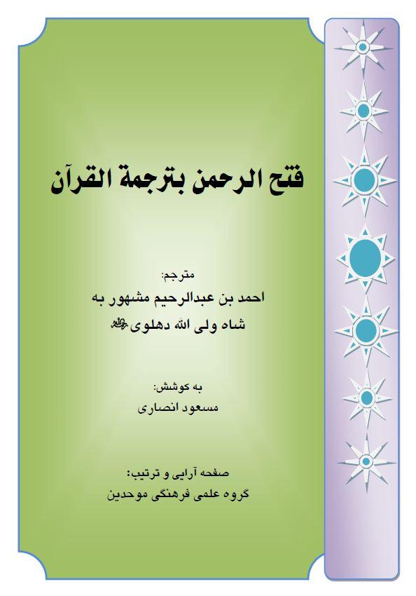 ترجمه (فارسى) قرآن فتح الرحمن
